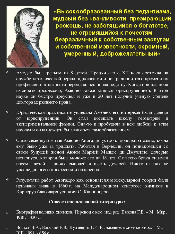 «Высокообразованный без педантизма, мудрый без чванливости, презирающий роско...