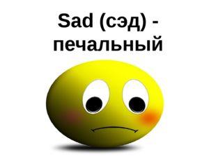Sad (сэд) - печальный