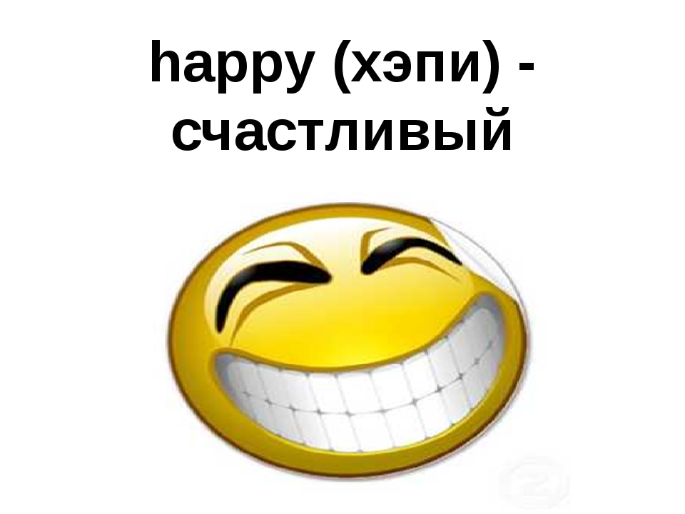 happy (хэпи) - счастливый