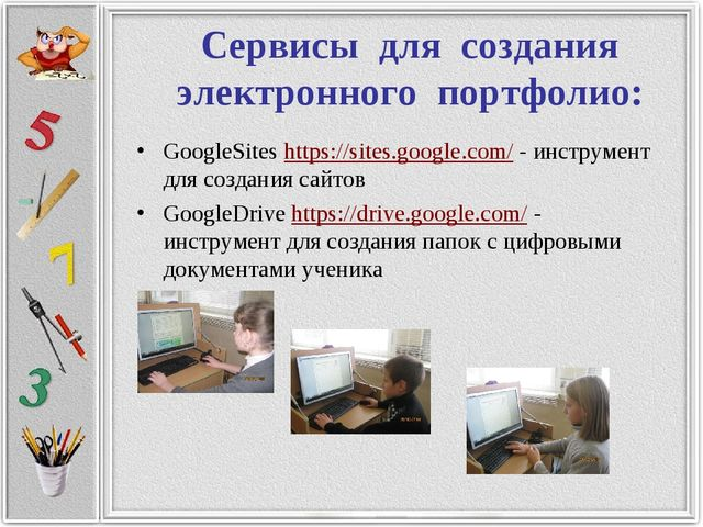 Сервисы для создания электронного портфолио: GoogleSiteshttps://sites.google...