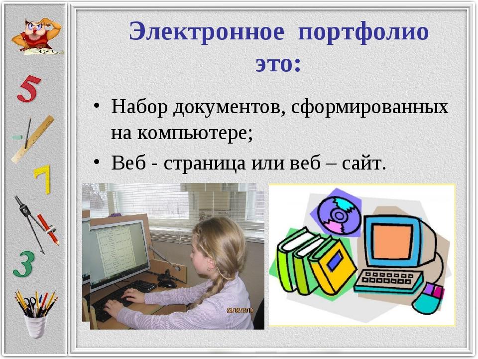 Электронное портфолио это: Набор документов, сформированных на компьютере; Ве...