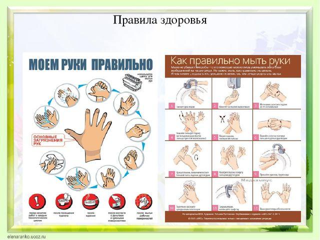 Правила здоровья
