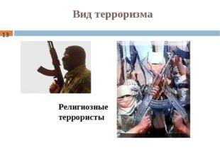 Вид терроризма Религиозные террористы