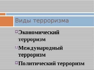 Экономический терроризм Международный терроризм Политический терроризм Кримин