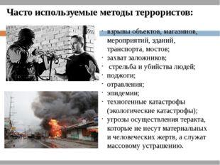 взрывы объектов, магазинов, мероприятий, зданий, транспорта, мостов; захват з