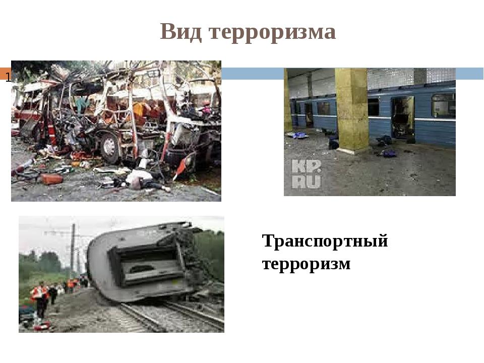 Вид терроризма Транспортный терроризм
