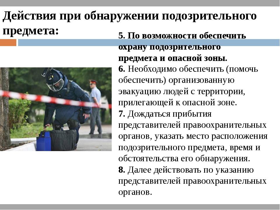 6. Необходимо обеспечить (помочь обеспечить) организованную эвакуацию людей...
