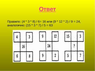Ответ Правило: (4 * 3 * 8) / 6= 16 или (9 * 12 * 2) / 9 = 24, аналогично: (15