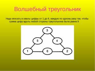 Волшебный треугольник Надо вписать в овалы цифры от 1 до 6, каждую по одному