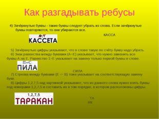 Как разгадывать ребусы 4) Зачёркнутые буквы - такие буквы следует убрать из с