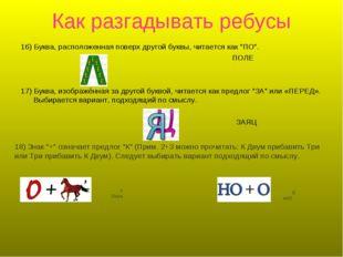 Как разгадывать ребусы 16) Буква, расположенная поверх другой буквы, читается
