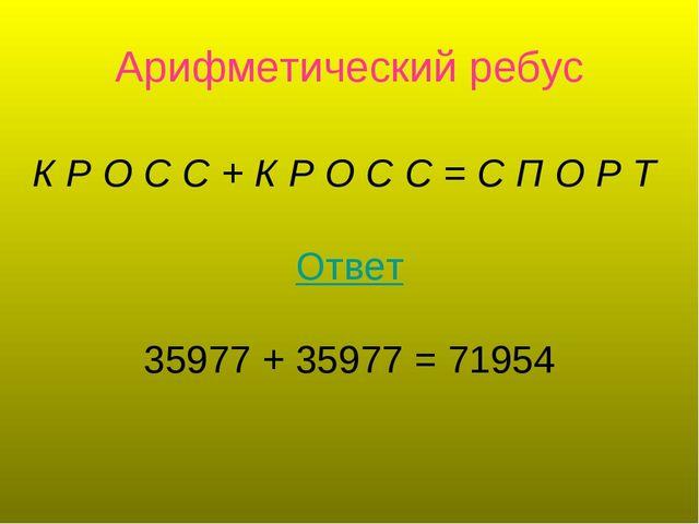 Арифметический ребус К Р О С С+К Р О С С =С П О Р Т Ответ 35977 + 35977 =...
