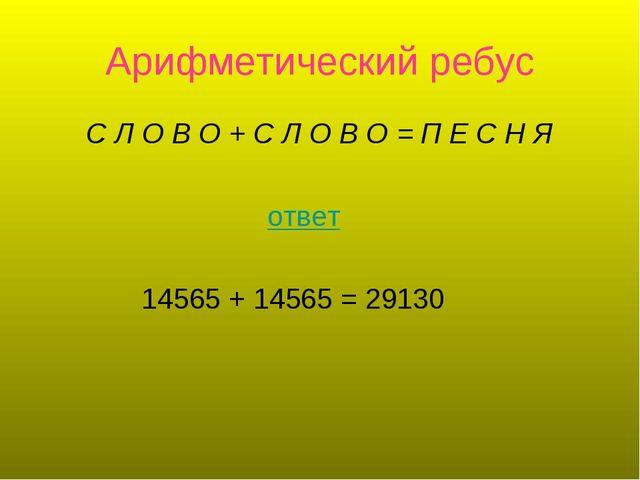 Арифметический ребус С Л О В О +С Л О В О =П Е С Н Я ответ 14565 + 14565 =...