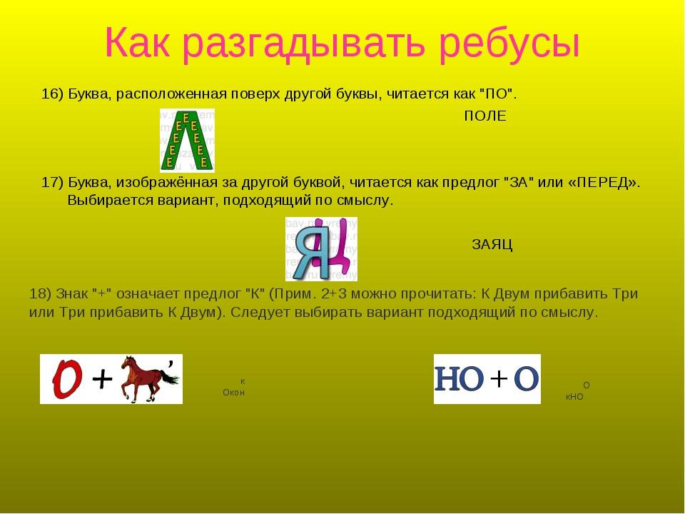 Как разгадывать ребусы 16) Буква, расположенная поверх другой буквы, читается...