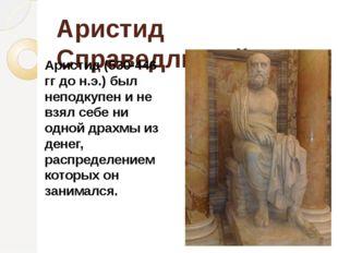 Аристид Справедливый Аристид (530-446 гг до н.э.) был неподкупен и не взял се