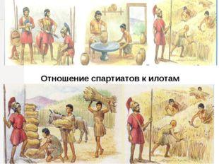 Отношение спартиатов к илотам