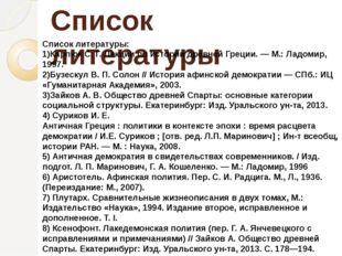 Список литературы Список литературы: 1)Карпюк С. Г. Лекции по истории древней