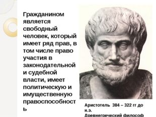 Гражданином является свободный человек, который имеет ряд прав, в том числе