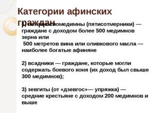 Категории афинских граждан 1) пентакосиомедимны (пятисотмерники) — граждане с