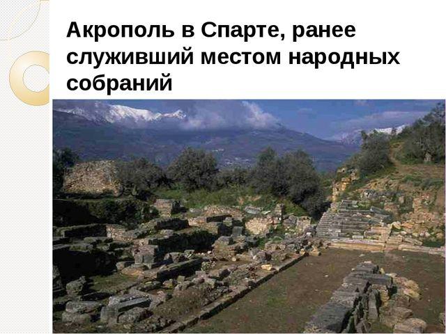 Акрополь в Спарте, ранее служивший местом народных собраний