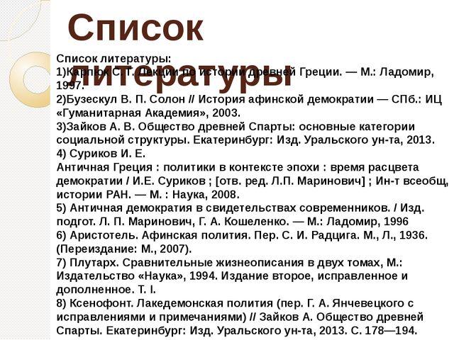 Список литературы Список литературы: 1)Карпюк С. Г. Лекции по истории древней...