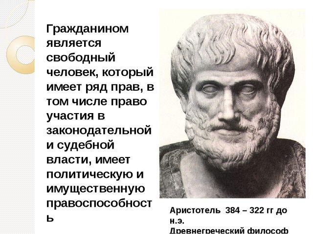 Гражданином является свободный человек, который имеет ряд прав, в том числе...