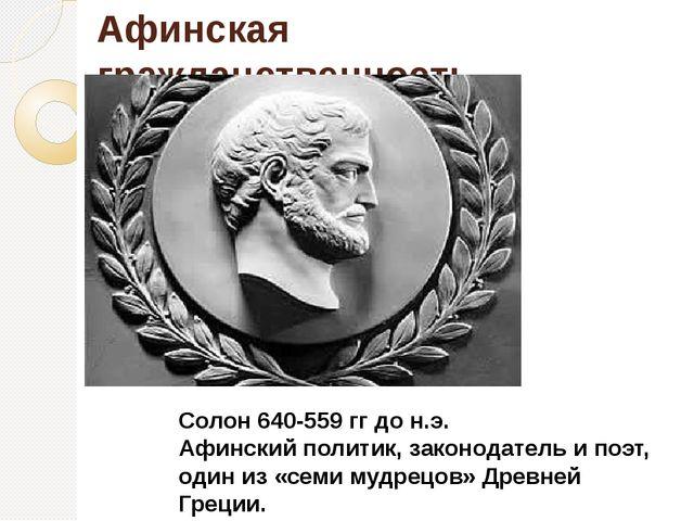 Афинская гражданственность Солон 640-559 гг до н.э. Афинский политик, законод...