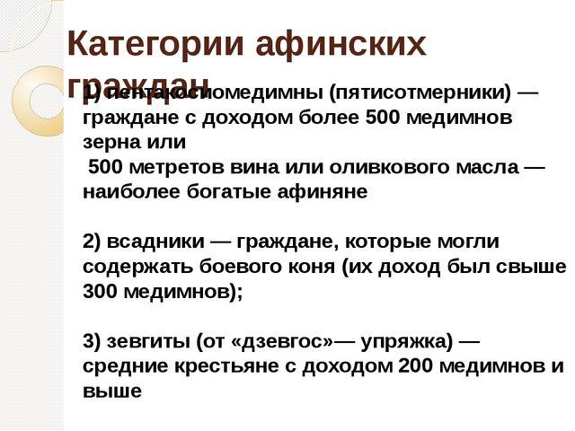Категории афинских граждан 1) пентакосиомедимны (пятисотмерники) — граждане с...