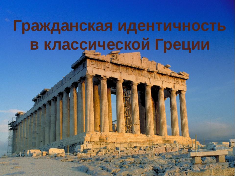 Гражданская идентичность в классической Греции