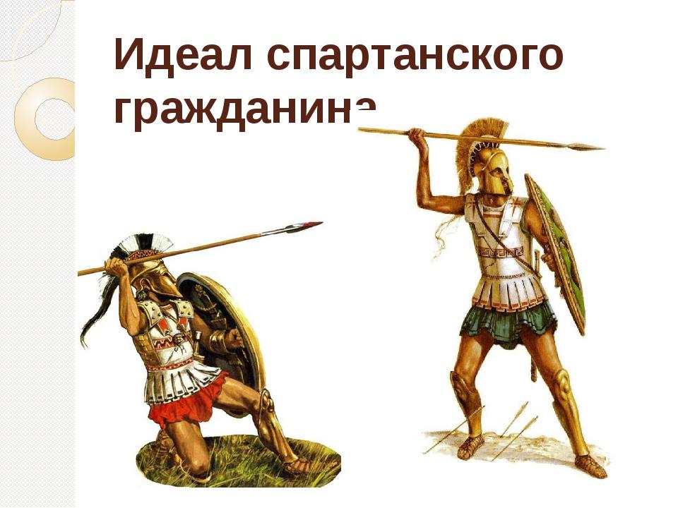 Идеал спартанского гражданина