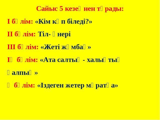 Сайыс 5 кезеңнен тұрады: І бөлім: «Кім көп біледі?» ІІ бөлім: Тіл- өнері ІІІ...