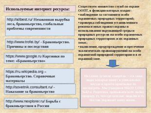 Используемые интернет ресурсы: Существуем множество служб по охране ООПТ, в ф
