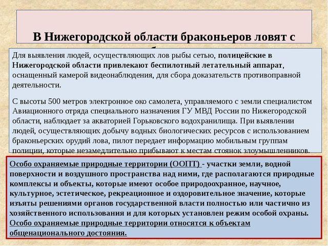 В Нижегородской области браконьеров ловят с помощью «беспилотников» Для выяв...