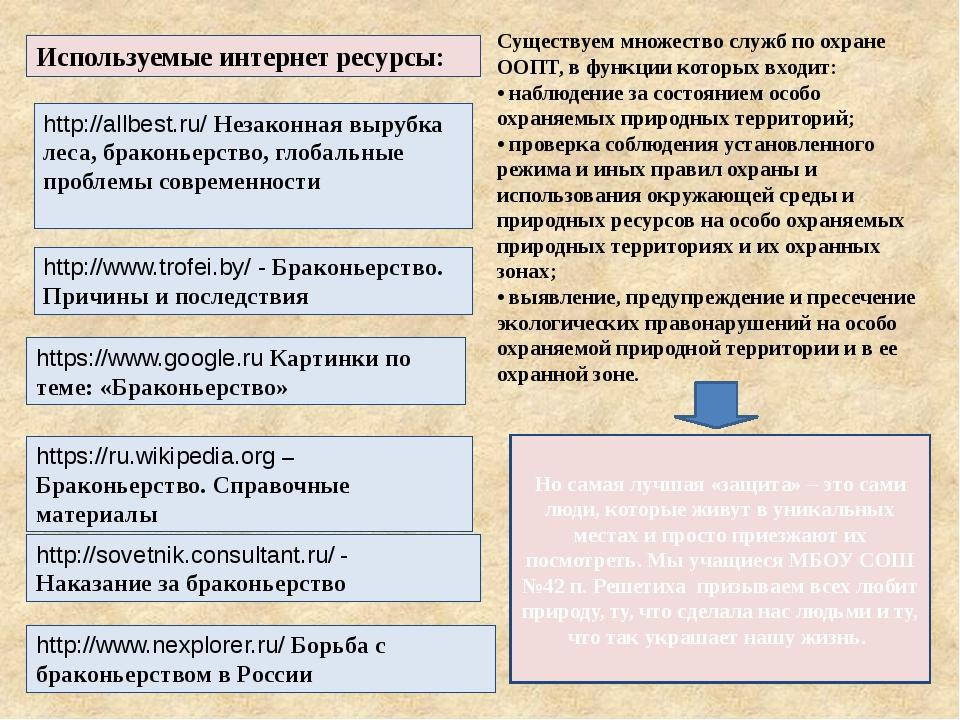 Используемые интернет ресурсы: Существуем множество служб по охране ООПТ, в ф...