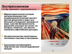Экспрессионизм ( от фр. expression – выразительность Мировоззренческой основ
