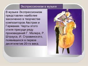 В музыке Экспрессионизм представлен наиболее законченно в творчестве композит