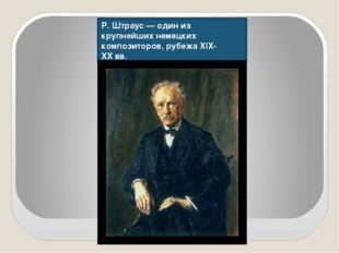 Р.Штраус— один из крупнейших немецких композиторов, рубежа XIX-XXвв.