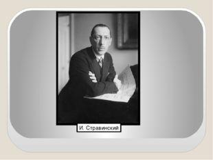 И. Стравинский