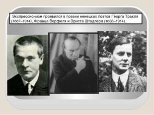 Экспрессионизм проявился в поэзии немецких поэтов Георга Тракля (1887–1914),