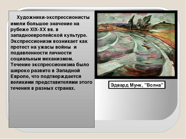 Художники-экспрессионисты имели большое значение на рубеже XIX-XX вв. в запа...