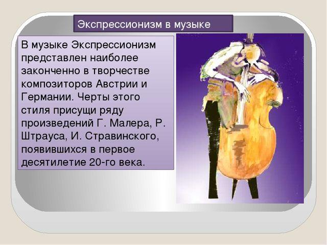 В музыке Экспрессионизм представлен наиболее законченно в творчестве композит...