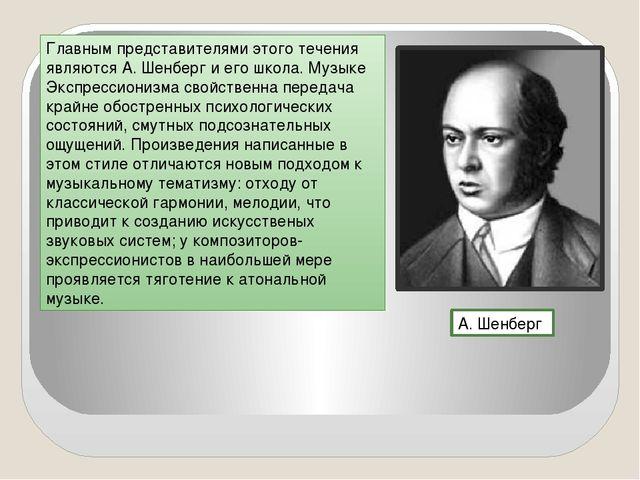 Главным представителями этого течения являются А. Шенберг и его школа. Музыке...