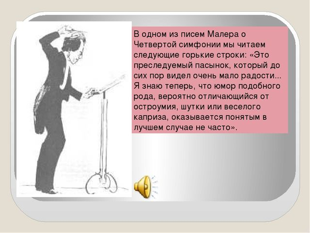 В одном из писем Малера о Четвертой симфонии мы читаем следующие горькие стро...