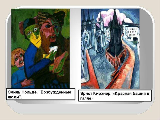 """Эмиль Нольде. """"Возбужденные люди"""". Эрнст Кирхнер. «Красная башня в галле»"""