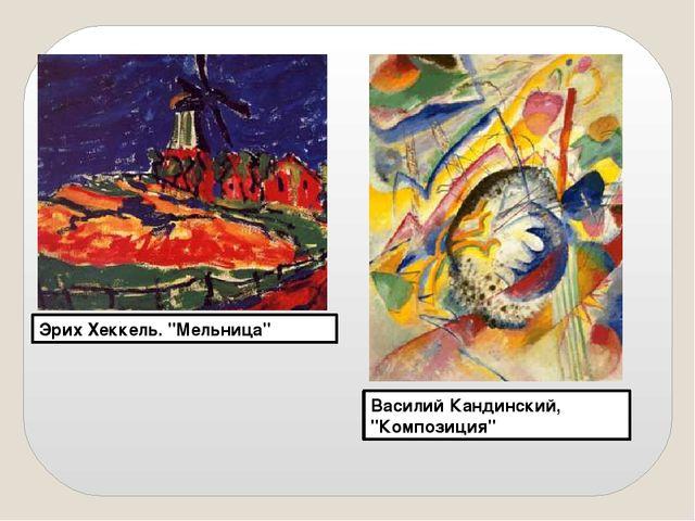 """Эрих Хеккель. """"Мельница"""" Василий Кандинский, """"Композиция"""""""