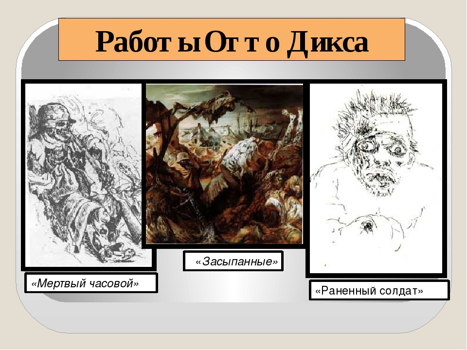 Работы Отто Дикса «Раненный солдат» «Мертвый часовой»  «Засыпанные»