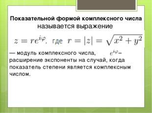Показательной формой комплексного числа называется выражение — модуль комплек