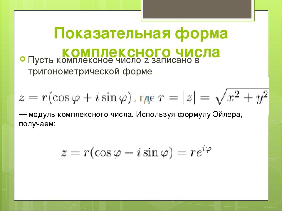 Показательная форма комплексного числа Пусть комплексное число z записано в т...
