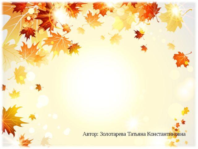 Автор: Золотарева Татьяна Константиновна