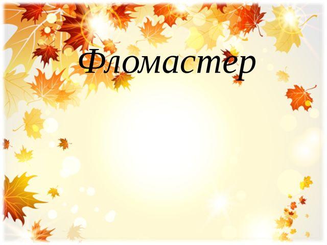 Фломастер